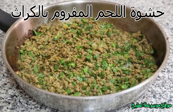 -samosa filling recipe easyطريقة عمل حشوة اللحم المفروم بالكراث لذيذه للسمبوسه