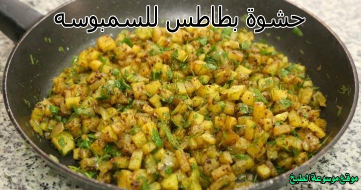-samosa filling recipe easyطريقة عمل حشوة بطاطس لذيذه للسمبوسه