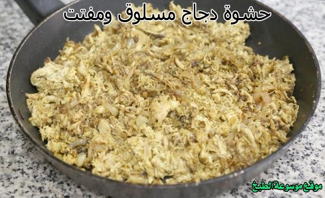 -samosa filling recipe easyطريقة عمل حشوة سمبوسة دجاج مسلوق ومفتت للسمبوسه