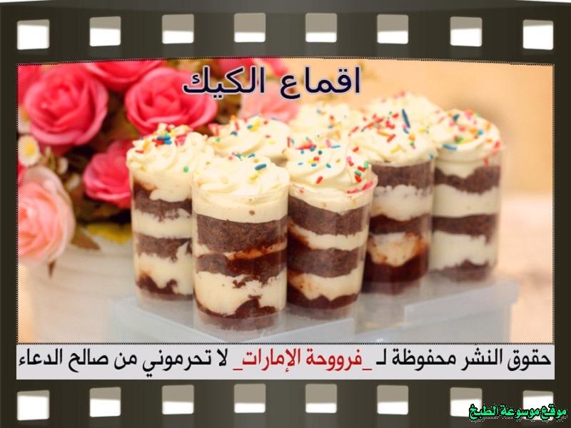 -arabic-dessert-recipes-حلويات فروحة الامارات-حلى اقماع الكيك بالصور