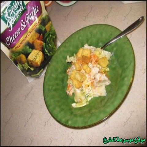 http://photos.encyclopediacooking.com/image/recipes_pictures%D8%B3%D9%84%D8%B7%D8%A9-%D8%A7%D9%84%D8%AF%D8%AC%D8%A7%D8%AC-chicken-salad-recipe8.jpg