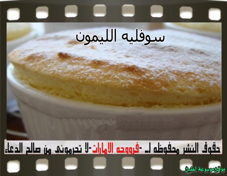 http://photos.encyclopediacooking.com/image/recipes_pictures%D8%B3%D9%88%D9%81%D9%84%D9%8A%D9%87-%D8%A7%D9%84%D9%84%D9%8A%D9%85%D9%88%D9%86-french-lemon-souffle-recipe.jpg