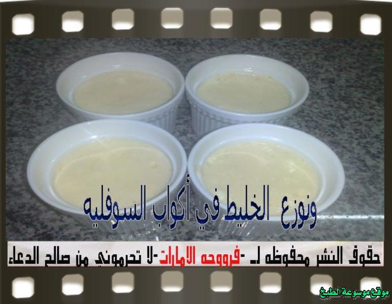 http://photos.encyclopediacooking.com/image/recipes_pictures%D8%B3%D9%88%D9%81%D9%84%D9%8A%D9%87-%D8%A7%D9%84%D9%84%D9%8A%D9%85%D9%88%D9%86-french-lemon-souffle-recipe18.jpg