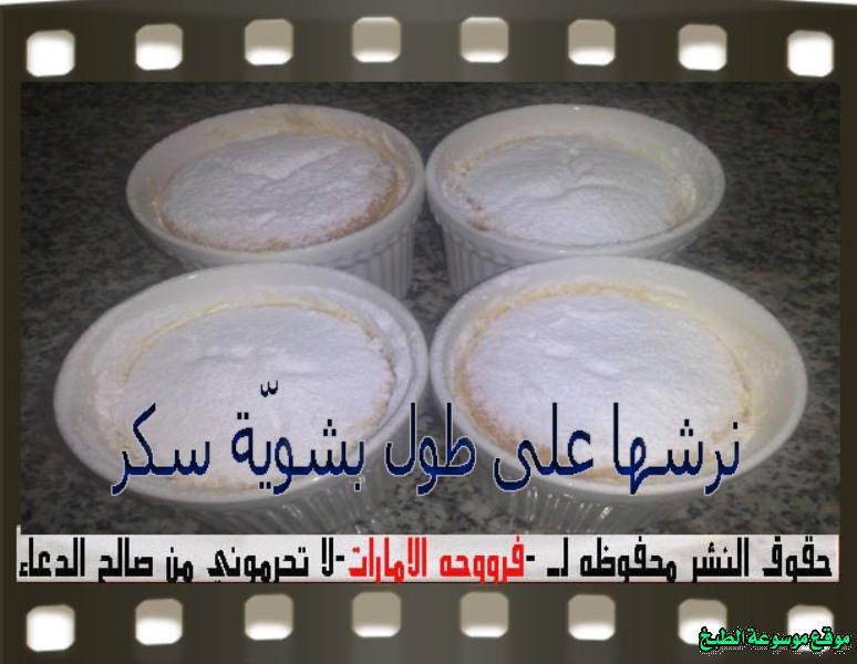 http://photos.encyclopediacooking.com/image/recipes_pictures%D8%B3%D9%88%D9%81%D9%84%D9%8A%D9%87-%D8%A7%D9%84%D9%84%D9%8A%D9%85%D9%88%D9%86-french-lemon-souffle-recipe22.jpg
