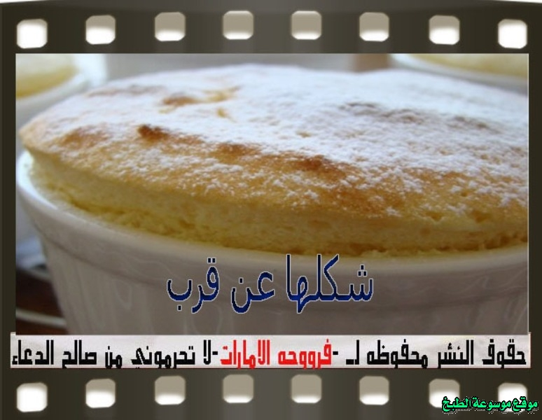 http://photos.encyclopediacooking.com/image/recipes_pictures%D8%B3%D9%88%D9%81%D9%84%D9%8A%D9%87-%D8%A7%D9%84%D9%84%D9%8A%D9%85%D9%88%D9%86-french-lemon-souffle-recipe23.jpg