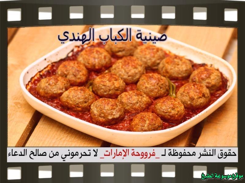 -emirates-frooha-arabic-food-cooking-recipes-وصفات-اطباق-ساخنة-رئيسية-فروحة-الامارات-بالصور-طريقة عمل الذ صينية الكباب الهندي منزلي لذيذة بالصور