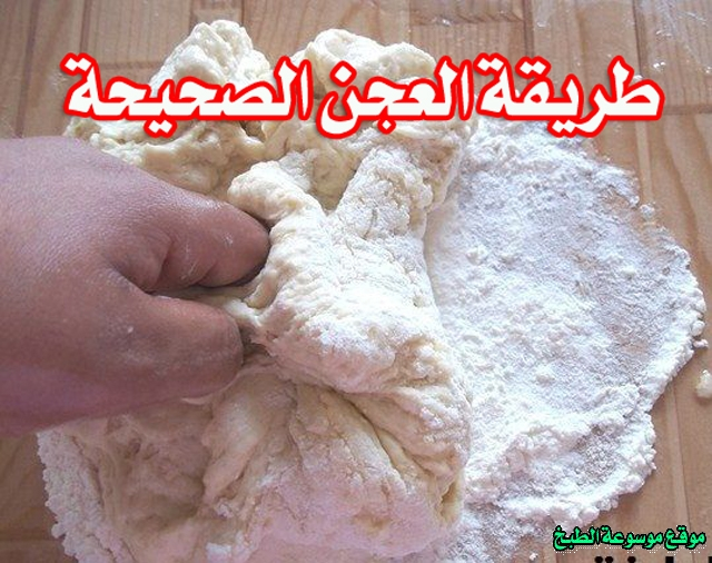 - how to make homemade dough recipes - صور طريقة العجن الصحيحة