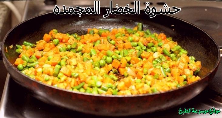 samosa filling recipe easyطريقة عمل طريقة عمل حشوة الخضار المجمده لذيذه للسمبوسه