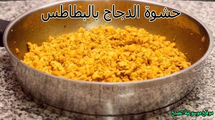 -samosa filling recipe easyطريقة عمل حشوة الدجاج بالبطاطس لذيذه للسمبوسه