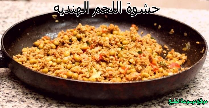 samosa filling recipe easyطريقة عمل حشوة اللحم الهنديه لذيذه للسمبوسه