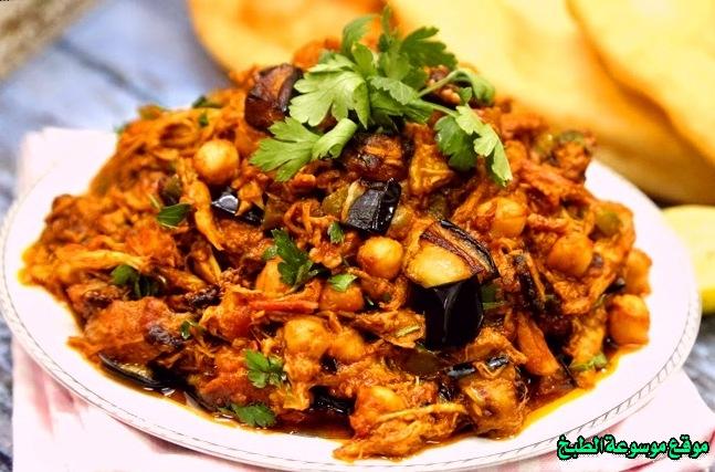 طريقة عمل حمسة دجاج بالباذنجان من وصفات الحمسات اللذيذه للريوق وللفطور وللعشاء-homemade arabic breakfast ideas food recipes