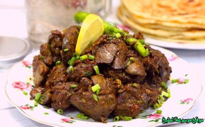 طريقة عمل حمسة كبدة الدجاج من وصفات الحمسات اللذيذه للريوق وللفطور وللعشاء-homemade arabic breakfast ideas food recipes