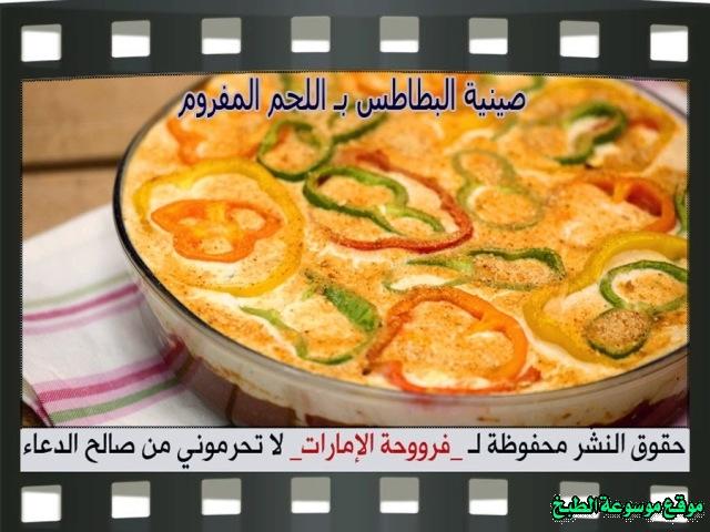 -emirates-frooha-arabic-food-cooking-recipes-وصفات-اطباق-ساخنة-رئيسية-فروحة-الامارات-بالصور-طريقة عمل صينية بطاطس باللحم المفروم بالفرن منزلي لذيذة بالصور