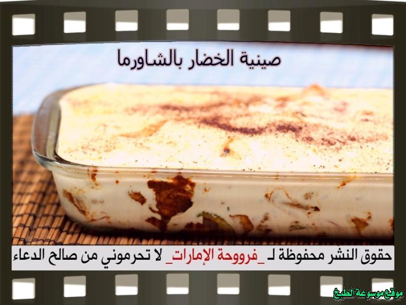 -emirates-frooha-arabic-food-cooking-recipes-وصفات-اطباق-ساخنة-رئيسية-فروحة-الامارات-بالصور-طريقة عمل الذ صينية الخضار بالشاورما لذيذ منزلي بالصور