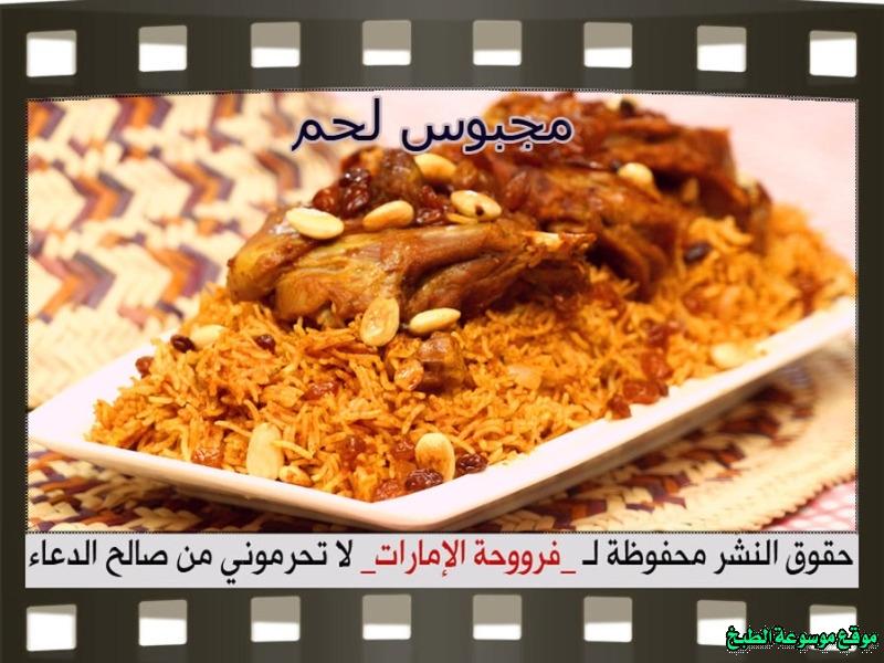 -emirates-frooha-arabic-food-cooking-recipes-وصفات-اطباق-ساخنة-رئيسية-فروحة-الامارات-بالصور-طريقة عمل مجبوس اللحم الخليجي منزلي لذيذة بالصور