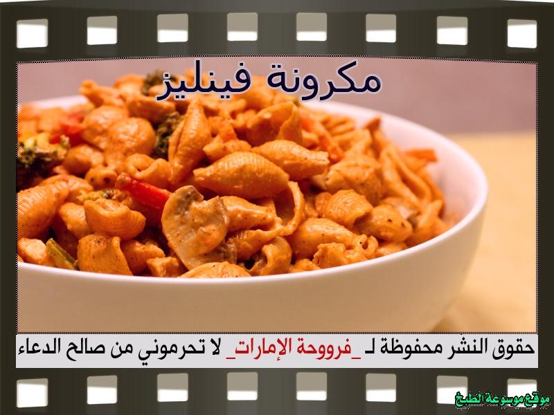 http://photos.encyclopediacooking.com/image/recipes_picturesطريقة-عمل-مكرونة-فنليز-بالصور-فروحة-الإمارات.jpg