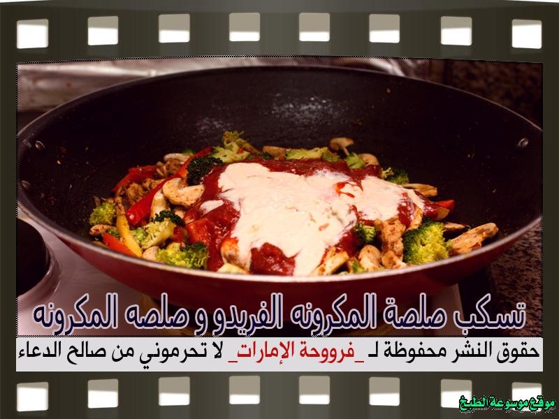 http://photos.encyclopediacooking.com/image/recipes_picturesطريقة-عمل-مكرونة-فنليز-بالصور-فروحة-الإمارات11.jpg