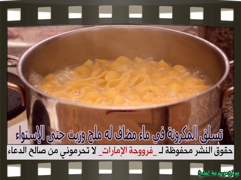 http://photos.encyclopediacooking.com/image/recipes_picturesطريقة-عمل-مكرونة-فنليز-بالصور-فروحة-الإمارات14.jpg