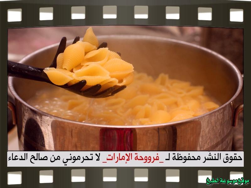 http://photos.encyclopediacooking.com/image/recipes_picturesطريقة-عمل-مكرونة-فنليز-بالصور-فروحة-الإمارات15.jpg