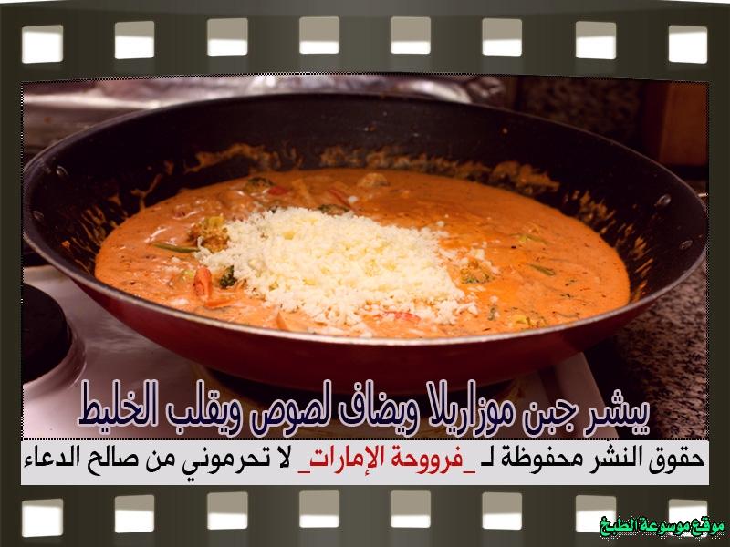 http://photos.encyclopediacooking.com/image/recipes_picturesطريقة-عمل-مكرونة-فنليز-بالصور-فروحة-الإمارات17.jpg