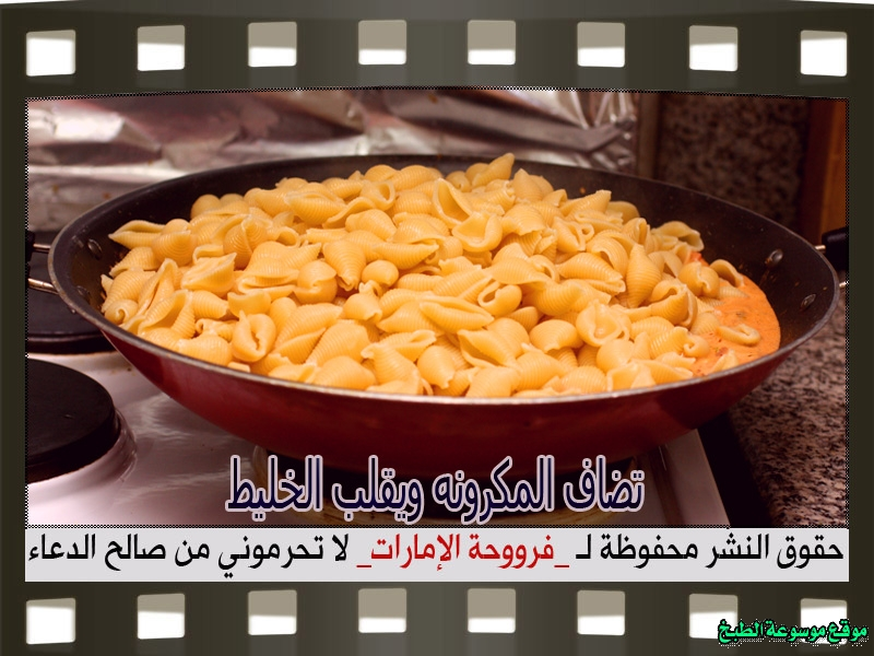 http://photos.encyclopediacooking.com/image/recipes_picturesطريقة-عمل-مكرونة-فنليز-بالصور-فروحة-الإمارات19.jpg