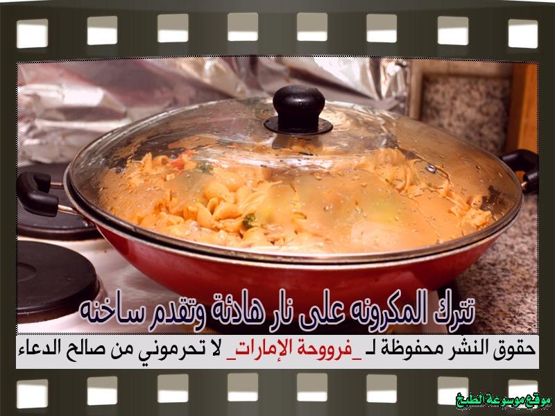 http://photos.encyclopediacooking.com/image/recipes_picturesطريقة-عمل-مكرونة-فنليز-بالصور-فروحة-الإمارات21.jpg
