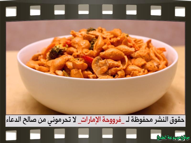 http://photos.encyclopediacooking.com/image/recipes_picturesطريقة-عمل-مكرونة-فنليز-بالصور-فروحة-الإمارات22.jpg