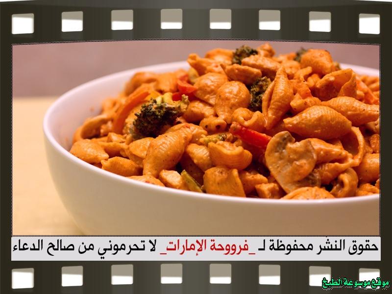 http://photos.encyclopediacooking.com/image/recipes_picturesطريقة-عمل-مكرونة-فنليز-بالصور-فروحة-الإمارات23.jpg