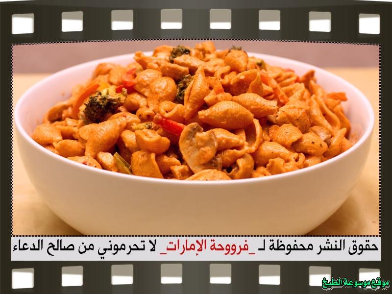 http://photos.encyclopediacooking.com/image/recipes_picturesطريقة-عمل-مكرونة-فنليز-بالصور-فروحة-الإمارات24.jpg