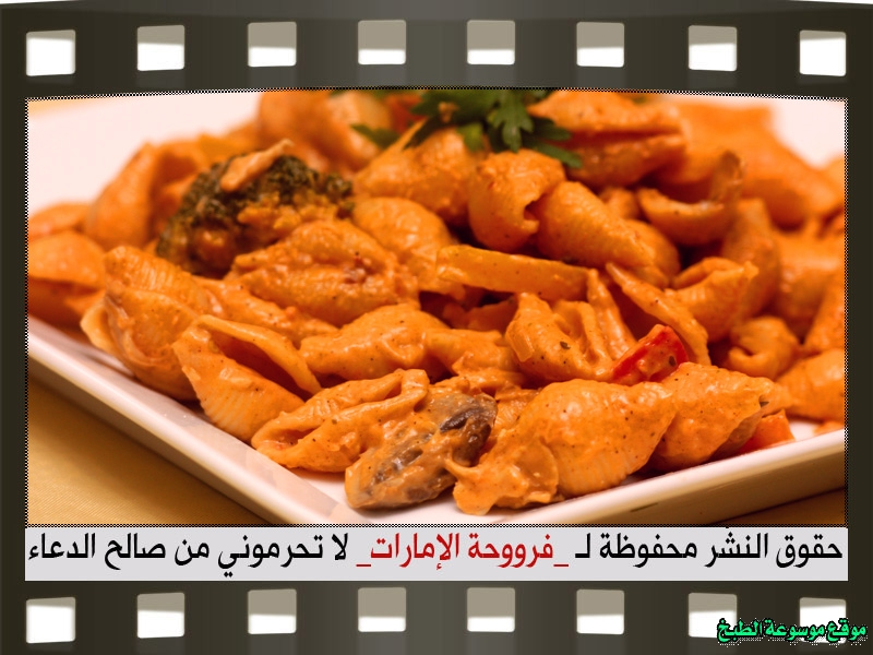 http://photos.encyclopediacooking.com/image/recipes_picturesطريقة-عمل-مكرونة-فنليز-بالصور-فروحة-الإمارات26.jpg