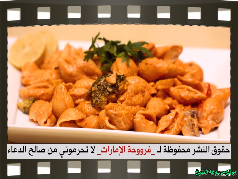 http://photos.encyclopediacooking.com/image/recipes_picturesطريقة-عمل-مكرونة-فنليز-بالصور-فروحة-الإمارات27.jpg