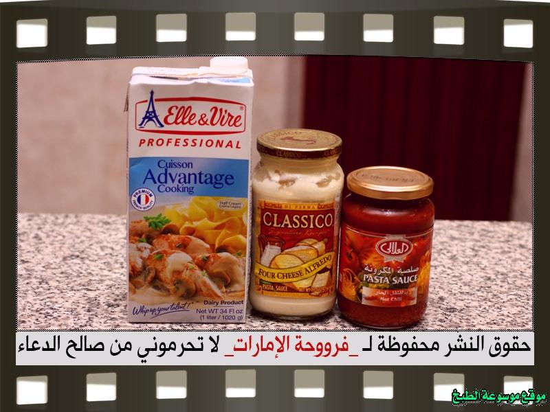 http://photos.encyclopediacooking.com/image/recipes_picturesطريقة-عمل-مكرونة-فنليز-بالصور-فروحة-الإمارات4.jpg