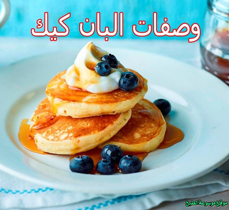 صورة طريقة عمل وصفات البان كيك لذيذ سريع وسهل pictures arabian pancakes recipes in arabic food recipe easy