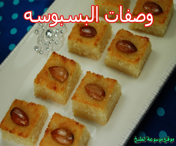 صورة طريقة عمل وصفات البسبوسه لذيذه سريعه وسهله pictures arabian basbousa sweets desserts recipes in arabic food recipe easy