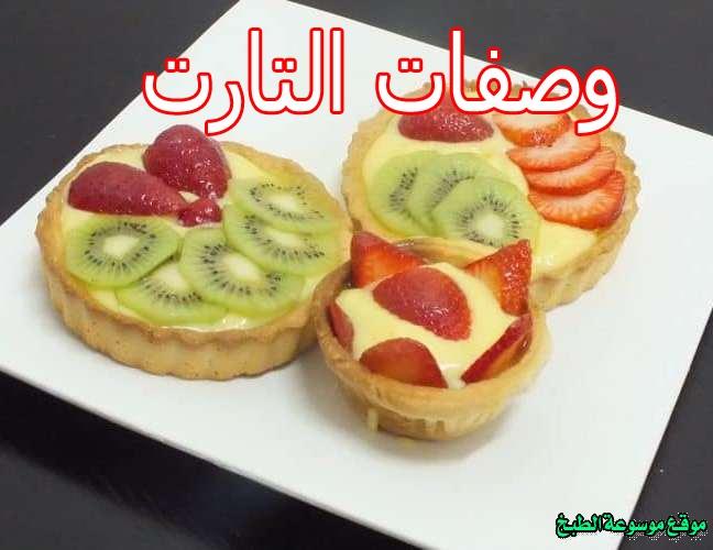 صورة طريقة عمل وصفات التارت لذيذ وسريع وسهل pictures arabian tart dessert recipes in arabic food recipe easy