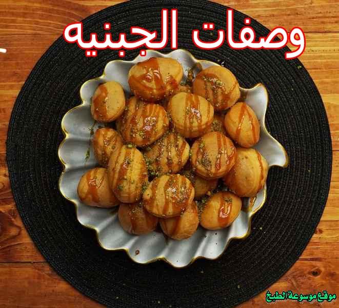 صورة طريقة وصفات الجبنيه لذيذه سريعه وسهله pictures arabian bil jibneh cheese pie recipes in arabic food recipe easy