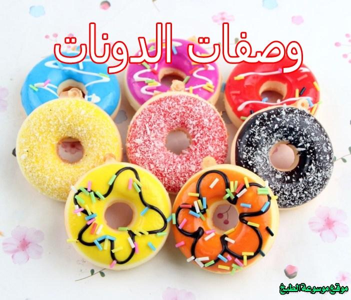 صورة طريقة عمل الدونات لذيذه سريعه وسهله pictures arabian doughnut recipes in arabic food recipe easy
