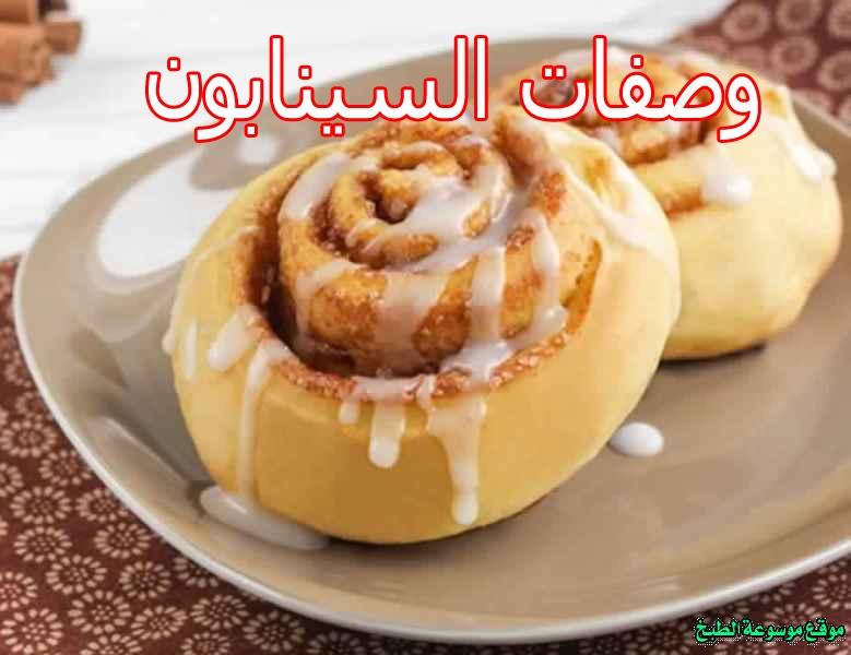 صورة طريقة وصفات السينابون لذيذ سريع وسهل pictures arabian cinnabon recipes in arabic food recipe easy