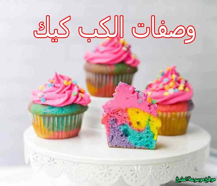 صورة طريقة عمل وصفات الكب كيك لذيذ سريع وسهل pictures arabian cupcakes recipes in arabic food recipe easy