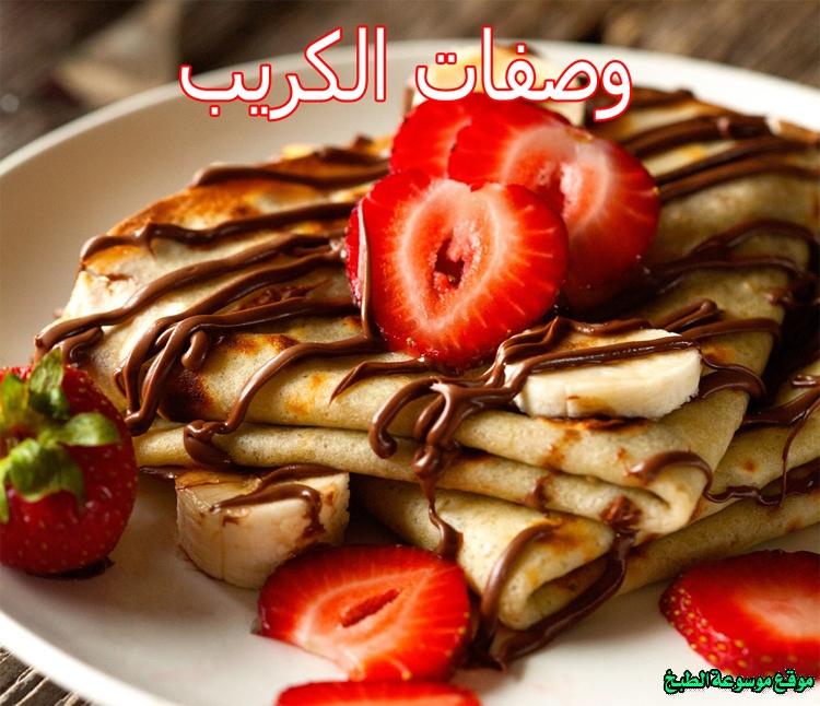 صورة طريقة عمل وصفات الكريب لذيذ سريع وسهل pictures arabian crepe recipes in arabic food recipe easy