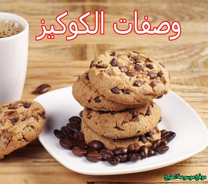 صورة طريقة عمل وصفات الكوكيز لذيذ سريع وسهل pictures arabian cookies sweets desserts recipes in arabic food recipe easy