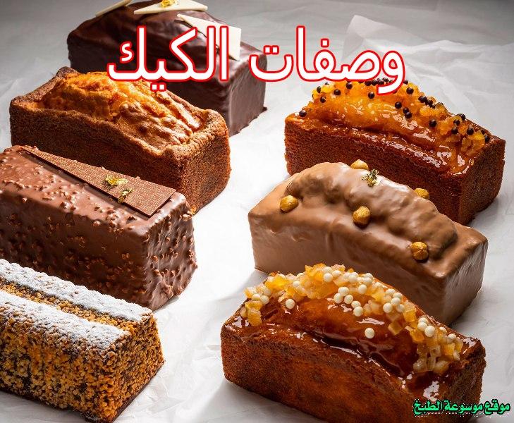 صورة طريقة عمل وصفات الكيك لذيذ سريع وسهل pictures arabian cake recipes in arabic food recipe easy