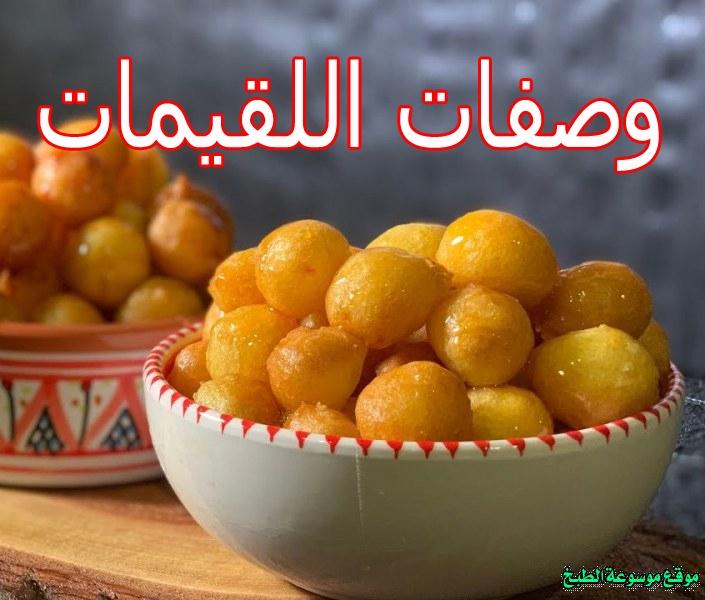 صورة طريقة وصفات اللقيمات لذيذة سريعة وسهلة pictures arabian luqaimat pastry recipes in arabic food recipe easy