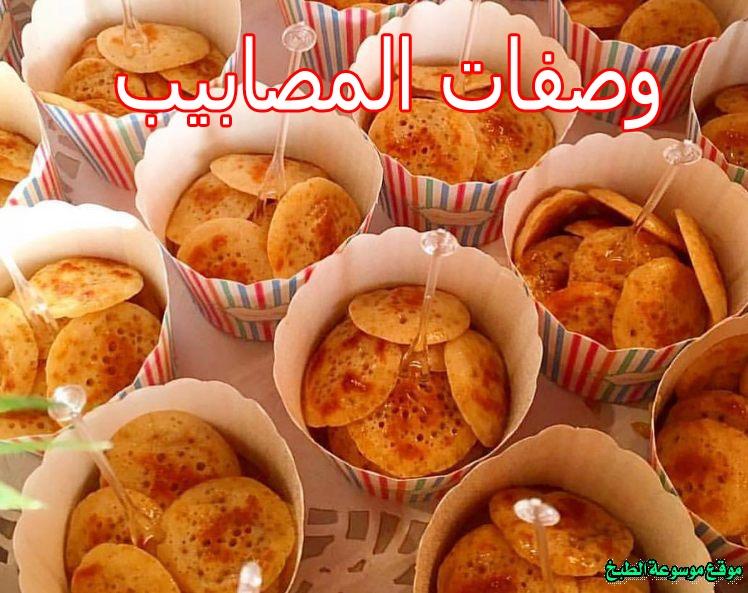 صورة طريقة عمل وصفات المصابيب لذيذ سريع وسهل pictures arabian massabeb recipes in arabic food recipe easy