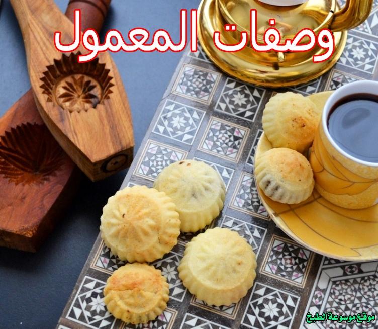 صورة طريقة عمل وصفات المعمول لذيذ سريع وسهل pictures arabian maamoul recipes in arabic food recipe easy