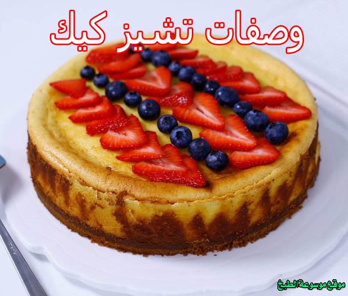 صورة طريقة عمل وصفات تشيز كيك لذيذ سريع وسهل pictures arabian cheesecake recipes in arabic food recipe easy