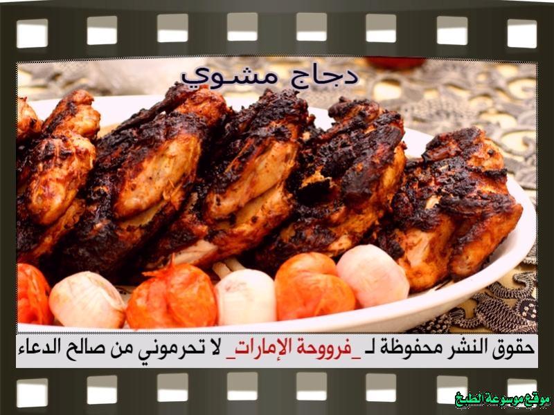 -emirates-frooha-arabic-food-cooking-recipes-وصفات-اطباق-ساخنة-رئيسية-فروحة-الامارات-بالصور-طريقة عمل الذ دجاج مشوي و الثوميه والحمص وسلطة البصل لذيذ منزلي بالصور