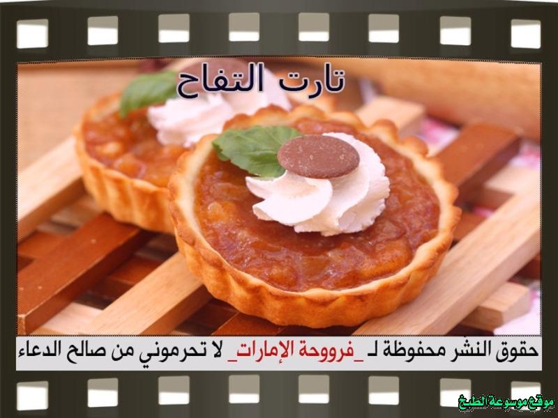 -apple pie tart recipe easy-طريقة عمل تارت التفاح فروحة الامارات بالصور خطوة بخطوة