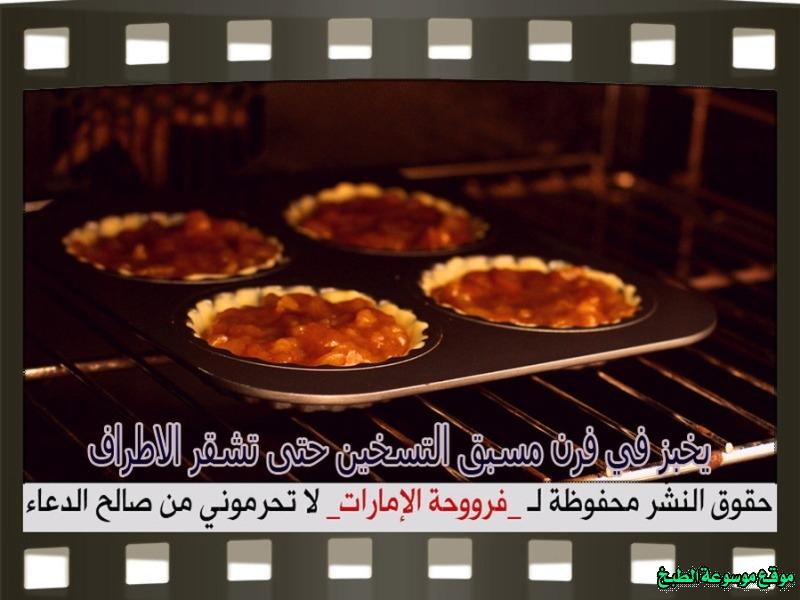 http://photos.encyclopediacooking.com/image/recipes_pictures-apple-pie-tart-recipe-easy-%D8%B7%D8%B1%D9%8A%D9%82%D8%A9-%D8%B9%D9%85%D9%84-%D8%AA%D8%A7%D8%B1%D8%AA-%D8%A7%D9%84%D8%AA%D9%81%D8%A7%D8%AD-%D9%81%D8%B1%D9%88%D8%AD%D8%A9-%D8%A7%D9%84%D8%A7%D9%85%D8%A7%D8%B1%D8%A7%D8%AA-%D8%A8%D8%A7%D9%84%D8%B5%D9%88%D8%B1-%D8%AE%D8%B7%D9%88%D8%A9-%D8%A8%D8%AE%D8%B7%D9%88%D8%A918.jpg