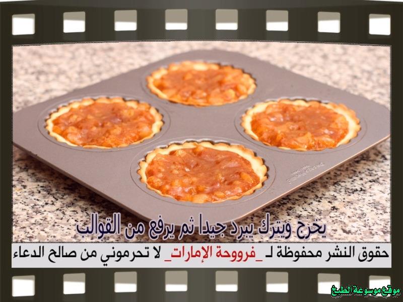 http://photos.encyclopediacooking.com/image/recipes_pictures-apple-pie-tart-recipe-easy-%D8%B7%D8%B1%D9%8A%D9%82%D8%A9-%D8%B9%D9%85%D9%84-%D8%AA%D8%A7%D8%B1%D8%AA-%D8%A7%D9%84%D8%AA%D9%81%D8%A7%D8%AD-%D9%81%D8%B1%D9%88%D8%AD%D8%A9-%D8%A7%D9%84%D8%A7%D9%85%D8%A7%D8%B1%D8%A7%D8%AA-%D8%A8%D8%A7%D9%84%D8%B5%D9%88%D8%B1-%D8%AE%D8%B7%D9%88%D8%A9-%D8%A8%D8%AE%D8%B7%D9%88%D8%A919.jpg